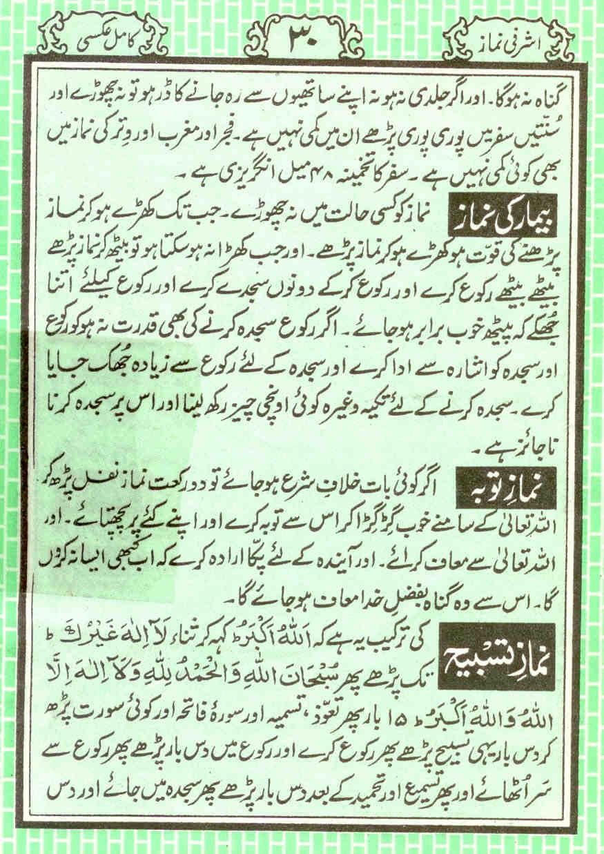 TRANSLATION OF NAMAZ IN URDU DOWNLOAD