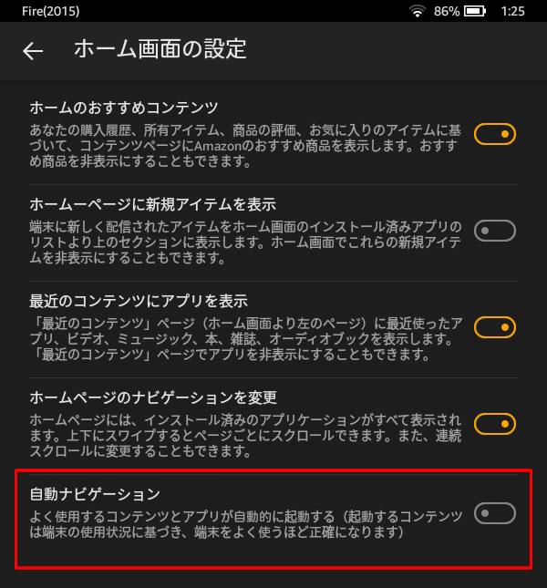 【Fire】ロック画面を解除するとアプリが起動する