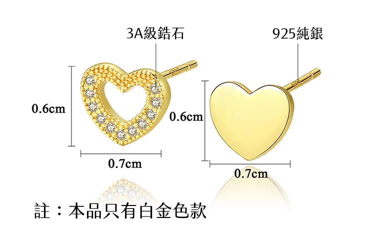 不對稱風愛心鋯石 925純銀耳環
