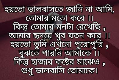 Love Bangla SMS (Text) Part-11 | ভালোবাসার বাংলা এসএমএস By Fast2SMS
