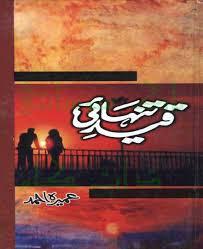 Qaid e Tanhai by Umera Ahmad