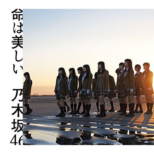 [MUSIC] 乃木坂46 – 命は美しい/Nogizaka46 – Inochi wa Utsukushii (2015.03.18/MP3/RAR)