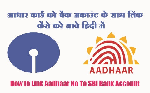 sbi-account-me-aadhaar-card-link-kaise-kare