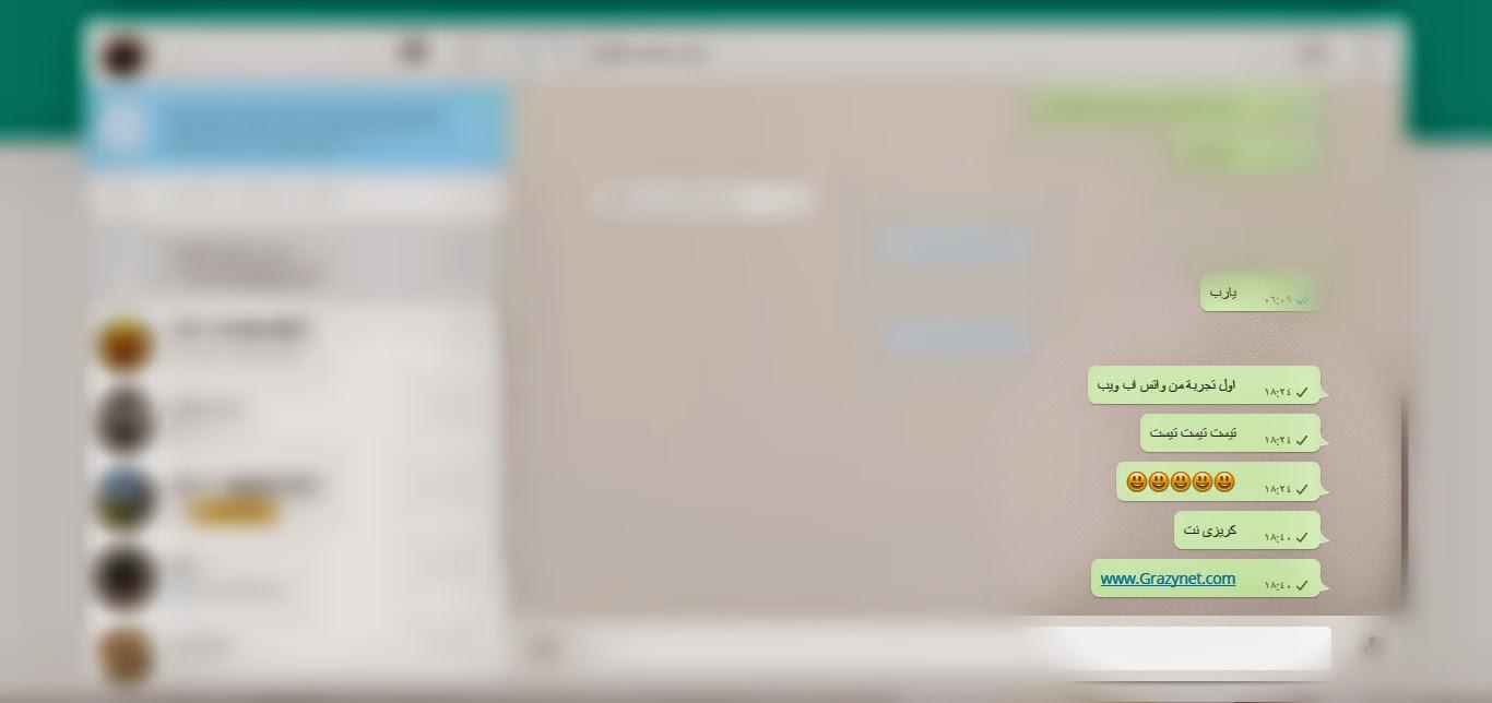 شرح طريقة تشغيل واتساب على الكمبيوتر بطريقة رسمية بدون برامج بستخدام المتصفح