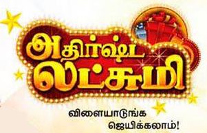 Athirshta Lakshmi 02-07-2017 Zee Tamil Tv Game Show 02nd July 2017 Youtube Watch Online