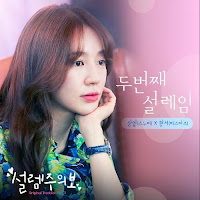 Download Lagu MP3 Video Drama Sub Indo Lyrics Sangil (Snuper), Hyeongseo (Busters) – Twice Love [Fluttering Warning OST] Mp4