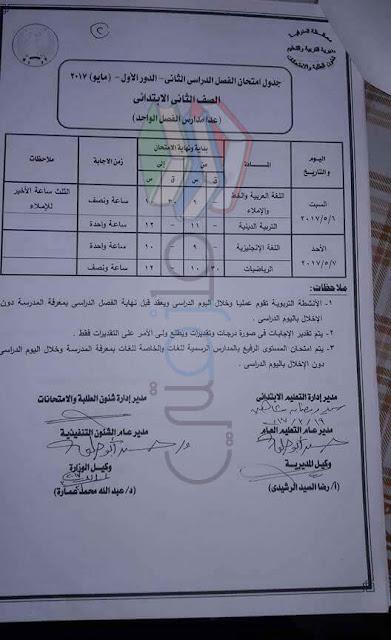 جدول امتحانات الصف الثاني الابتدائي الترم الثاني 2017 محافظة المنوفية