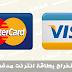 كيفية استخراج بطاقة انترنت مدفوعة مسبقاً ( Visa - Master Card )