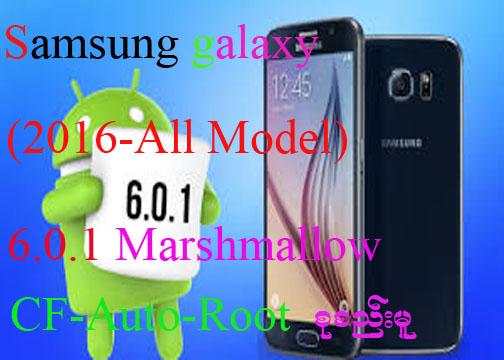Samsung Galaxy (2016- All Model) 6.0.1 Marshmallow CF-Auto-Root မ်ားစုစည္းမူ  [လင္း- စြယ္စုံ]