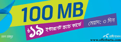 Grameenphone 100MB On 19 TK Scratch Card New Offer 2017 - posted by www.offerbarta.com