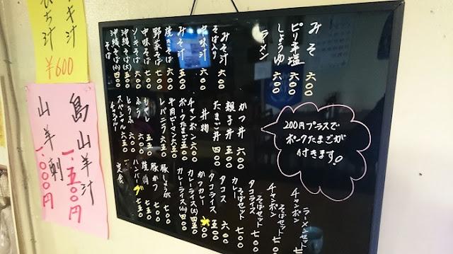 愛ちゃん食堂のメニューの写真