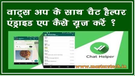 WhatsApp के साथ Chat Helper Android App कैसे Use करें ?