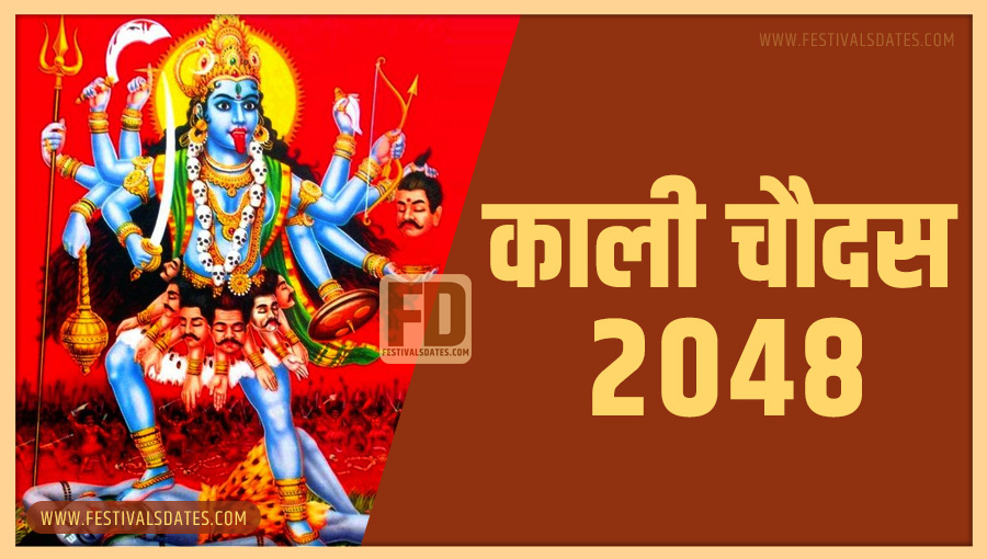 2048 काली चौदास पूजा तारीख व समय भारतीय समय अनुसार