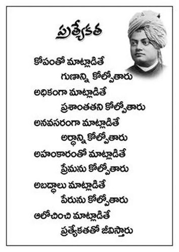 Swami Vivekananda Telugu quote