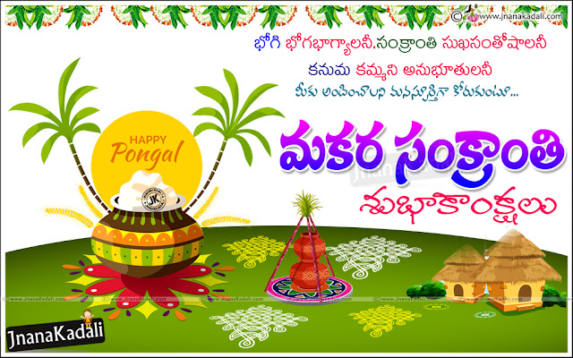 sankranti festival greetings in Telugu-sankranti significance in telugu, Telugu sankranti greetings
