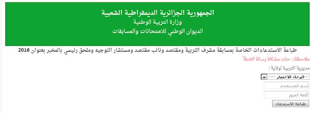 سحب استدعاءات مسابقات التوظيف 2016 وزارة التربية الوطنية http://www.onec.dz/convocation/login