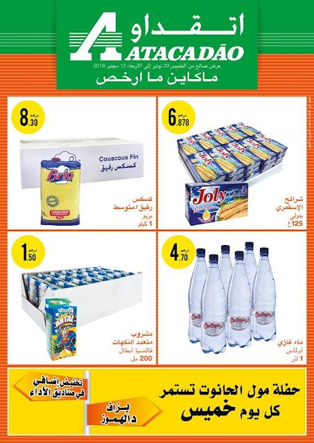 catalogue atacadao maroc decembre 2018