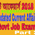 Current Affair 2018 PDF Download in Bengali Version : Part 2