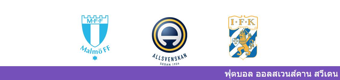 บาคาร่า ออนไลน์ วิเคราะห์บอล สวีเดน ระหว่าง มัลโม่ vs โกเตเบิร์ก