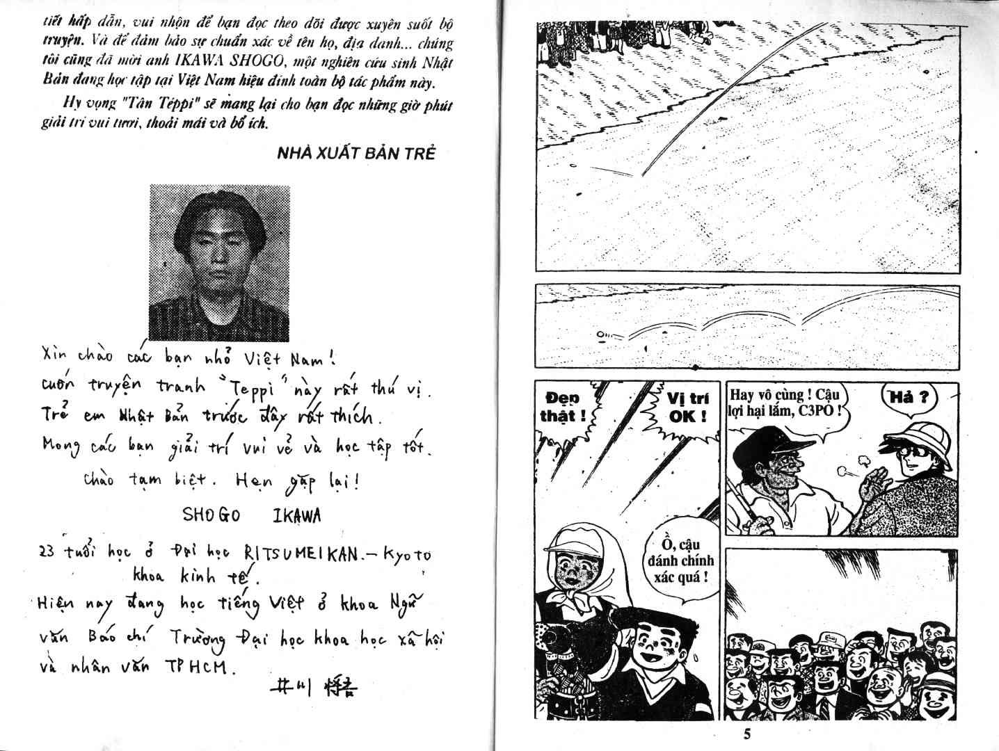 Ashita Tenki ni Naare chapter 42 trang 1