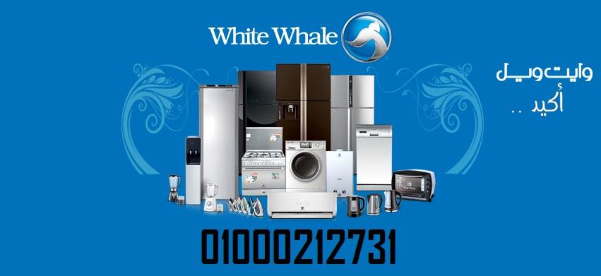 رقم صيانة وايت ويل, ارقام تليفونات صيانة وايت ويل, ارقام صيانة وايت ويل, صيانة غسالات وايت ويل