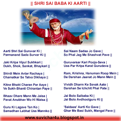 Quotes of Sai Baba in hindi - Aarti shri sai guruvar ki paramanamd sada suravar ki