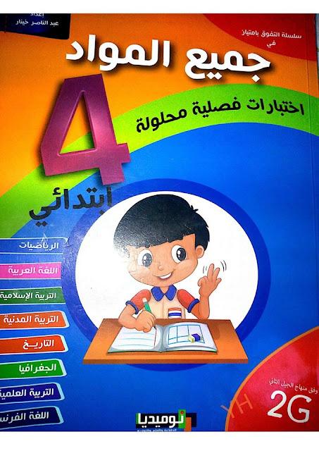 كتاب رائع: اختبارات فصلية محلولة في جميع المواد السنة الرابعة ابتدائي الجيل الثاني