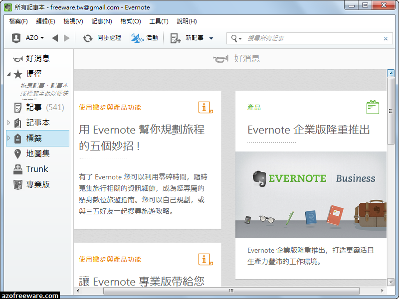 EverNote 6.13.14.7474 免安裝中文版 - 跨電腦手機平臺的記事本 - 阿榮福利味 - 免費軟體下載