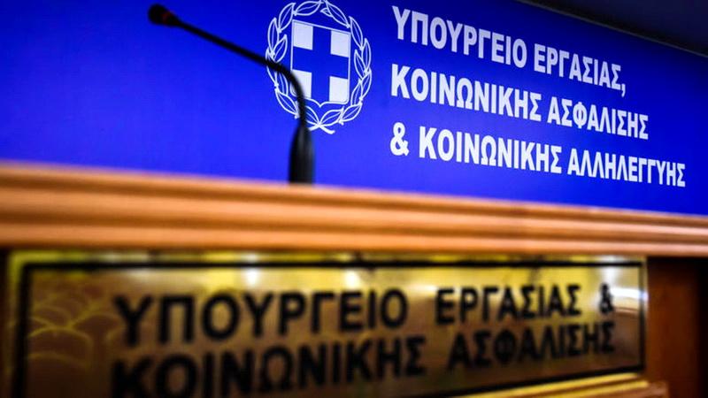Κομοτηνή: Ενημερωτική εκδήλωση με θέμα «Ανάλυση Βασικών Διατάξεων Ασφαλιστικής Νομοθεσίας»