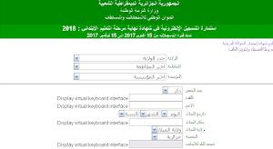 انطلاق التسجيل الإلكتروني في شهادة نهاية مرحلة التعليم الابتدائي 2018