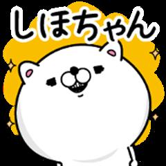 Name used for Shihochan Nickname