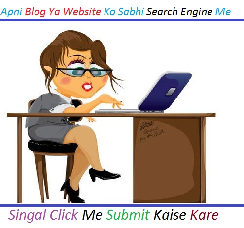 Blog-Website-Ko-One-Click-Me-All-Search-Engines-Me-Kaise-Submit-Kare