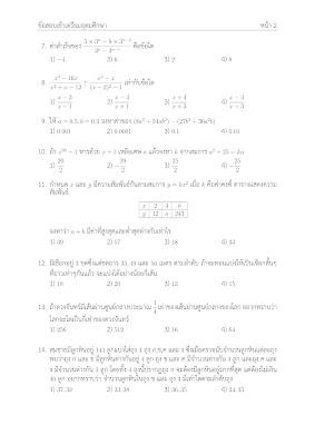 ข้อสอบเข้าโรงเรียนเตรียมอุดมฯ ปี 2536 [พร้อมเฉลย]
