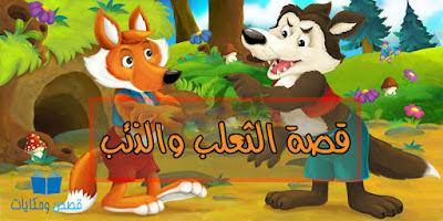 قصة الثعلب والذئب جديدة ومسلية مكتوبة بشكل رائع