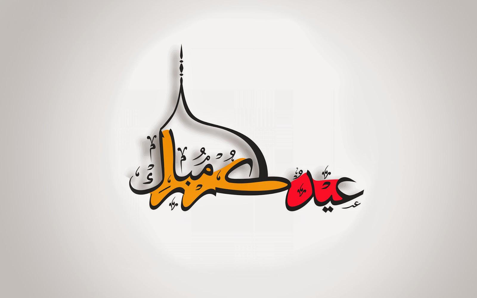 Happy Eid Mubarak Sms Quotes In English