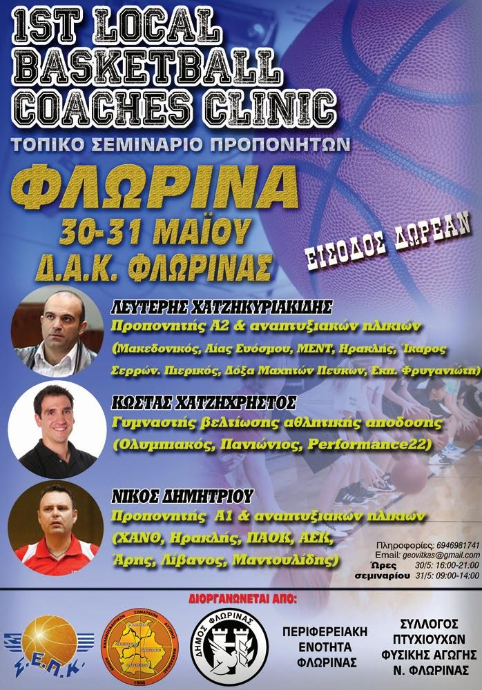 Σεμινάριο προπονητών καλαθοσφαίρισης στην Φλώρινα