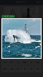 По водам океана идет военный корабль и только видны одни волны и мачта