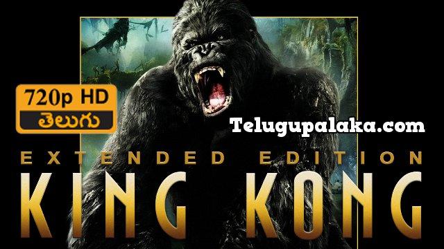 King Kong (2005) Telugu Dubbed Movie
