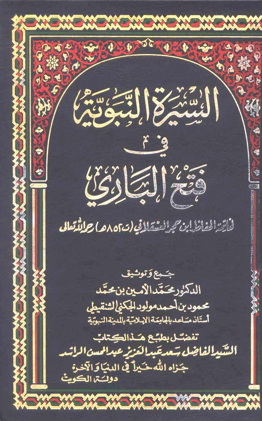 كتاب دراسات في السيرة النبوية pdf