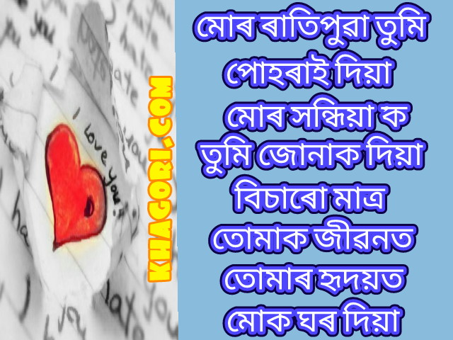 Assamese Love Photo - 10 Assamese Love Quotes - Khagori