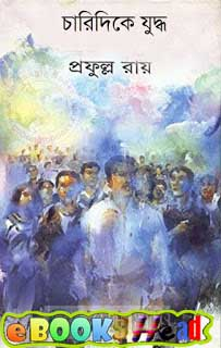 Charidike Judha by Prafulla Roy