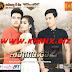 [Mini Album] BN Production CD Vol 04 | Khmer Song 2016