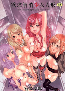 [Manga] 欲求解消少女人形 [Yokkyuu Kaishou Shoujo Ningyou], manga, download, free