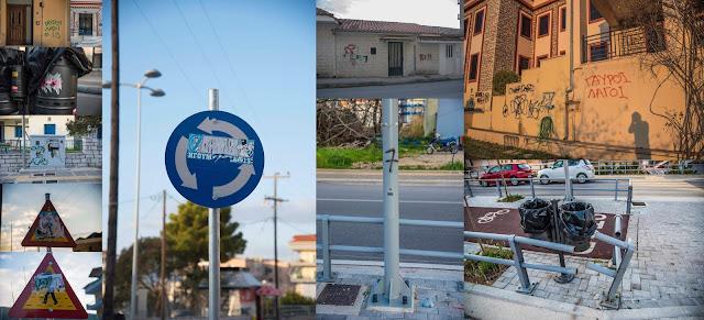 Ηγουμενίτσα: Kαταδίκη των βανδαλισμών στις πινακίδες της πόλης