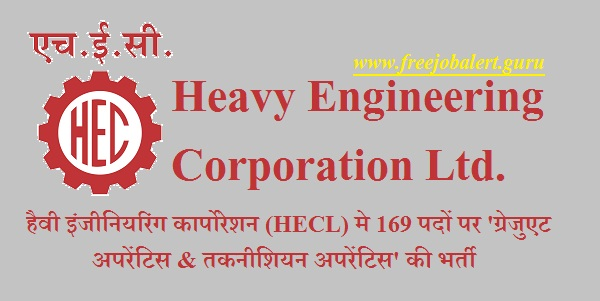 Heavy Engineering Corporation Ltd., HECL, Apprentice, Technician, Graduation, Jharkhand, Latest Jobs, hecl logo