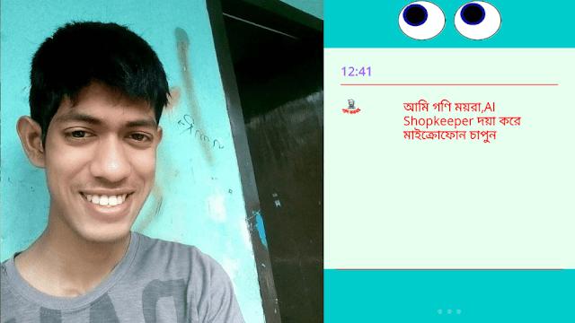 মাসুমের এআই নির্ভর শপকিপার 'গণি ময়রা'