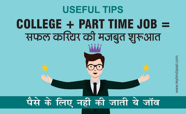 Benefits of Part time jobs to achieve your success. This will help to develp you personality