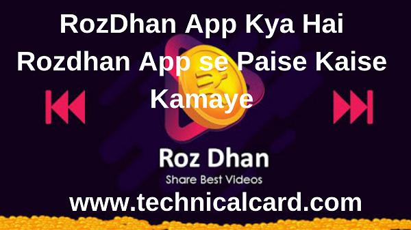 RozDhan App Kya Hai Rozdhan App se Paise Kaise Kamaye Puri Jaankari Hindi Me