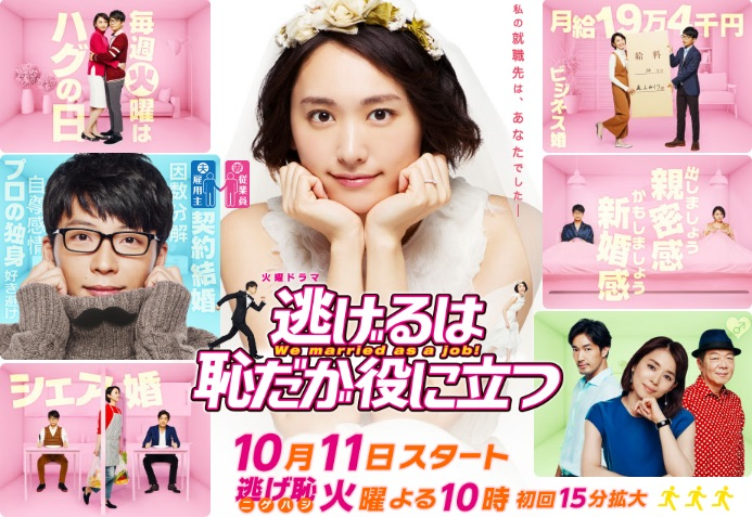 We Married as Job Subtitle Indonesia Episode 01