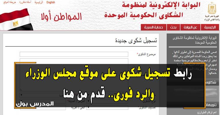 رابط تقديم شكوي في موقع مجلس الوزراء لجميع الهيئات والمصالح الحكومية قدم من هنا shakwa.eg